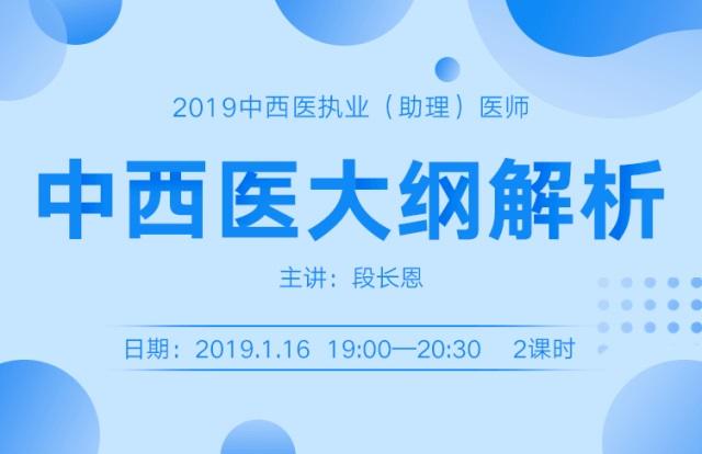 【直播】2019中西医执业助理医师大纲解析