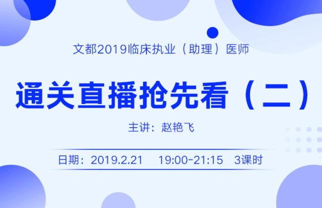 【直播】2019临床执业(助理)医师 通关直播抢先看(二)