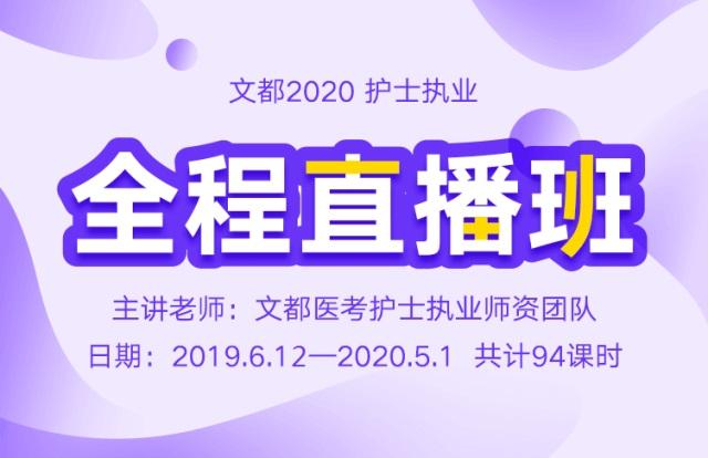 【直播】2020护士执业全程班