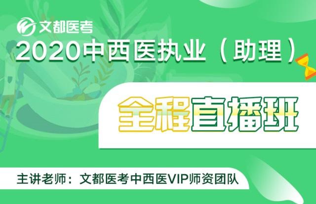 【直播】2020中西医执业(助理)全程直播班