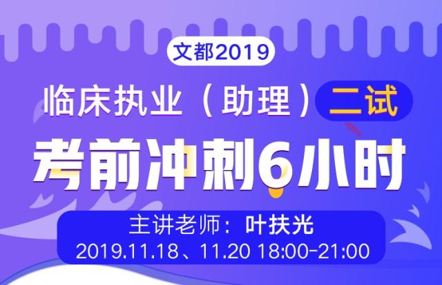 【直播】2019临床执业(助理)医师二试考前冲刺6小时