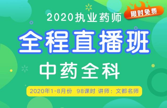 【直播】2020执业药师全程直播班-中药全科