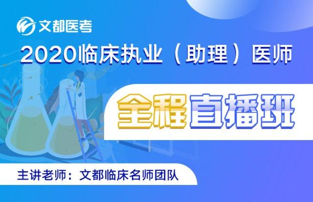 【直播】2020临床执业(助理)医师全程直播班