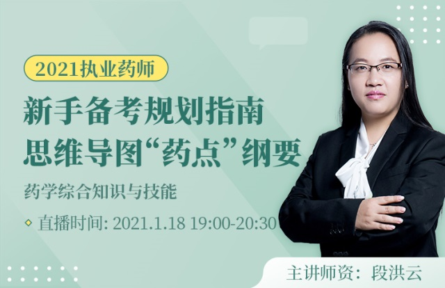 【直播】2021执业西药师思维导图-药学综合体验课