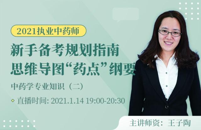 【直播】2021执业中药师思维导图-中药学专业(二)体验课
