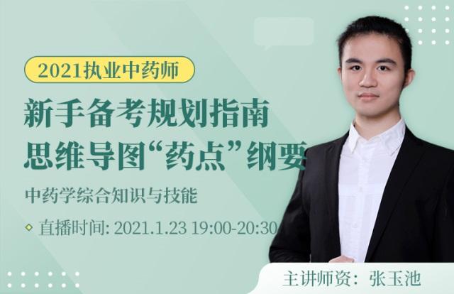 【直播】2021执业中药师思维导图-中药学综合体验课
