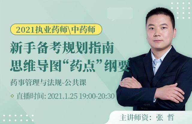 【直播】2021执业西\中药师思维导图-药事管理与法规体验课