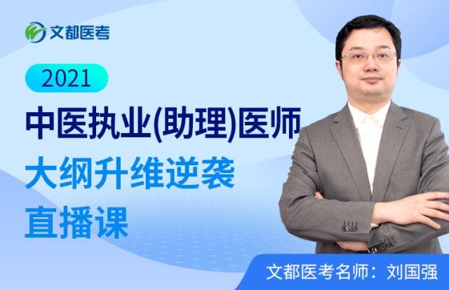 【直播】2021中医执业(助理)医师大纲升维逆袭直播课