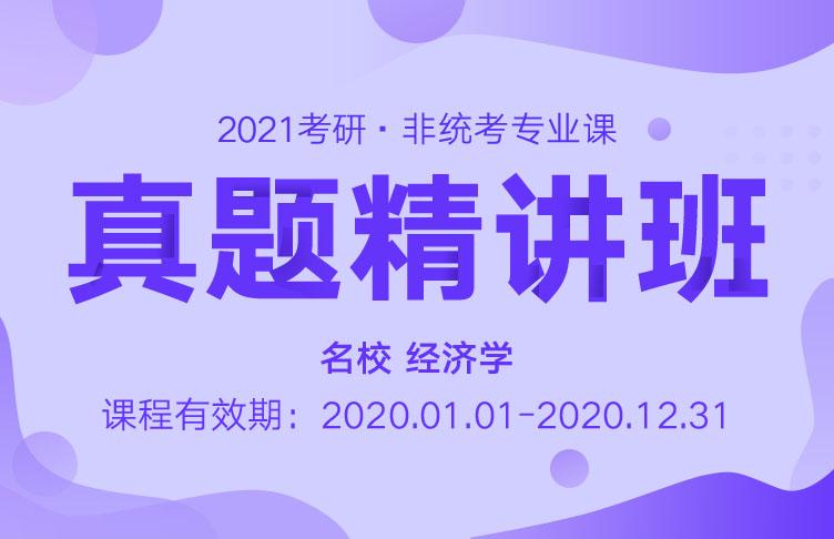 2021非统考专业课名校经济学真题精讲班
