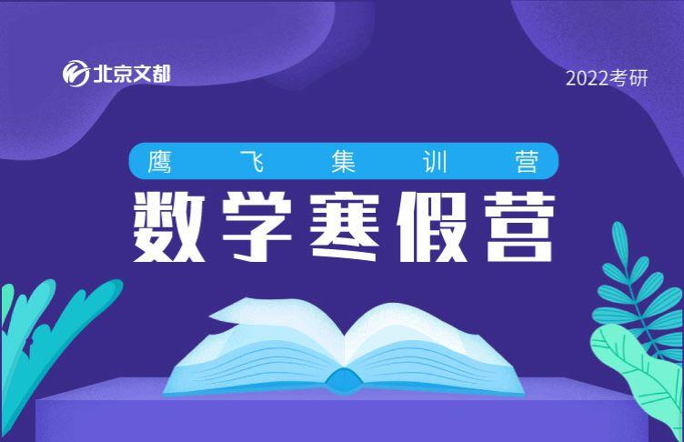 北京文都2022考研数学寒假营