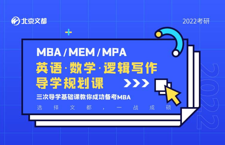 北京文都2022考研MBA/MEM/MPA英语、数学、逻辑写作导学规划课