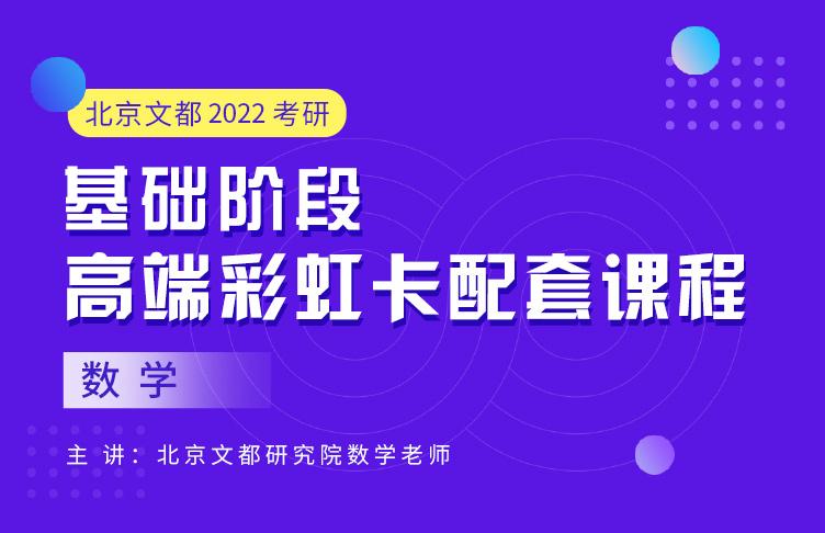 北京文都2022考研高端彩虹卡数学基础阶段试听课