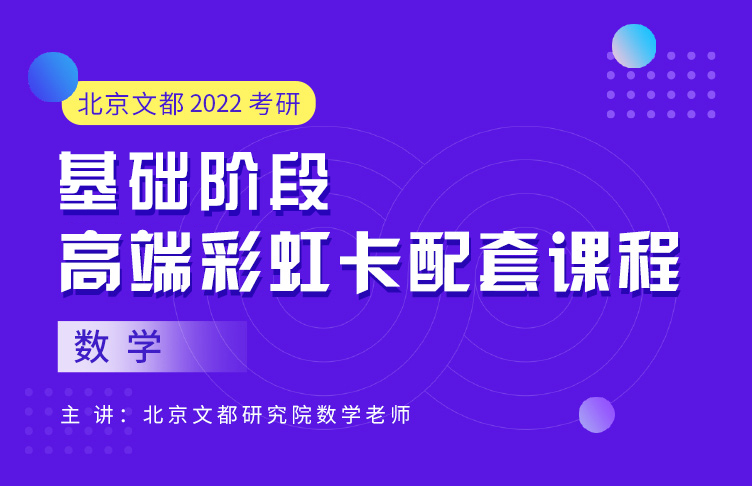 北京文都2022考研高端数学基础阶段线上试听课-高数